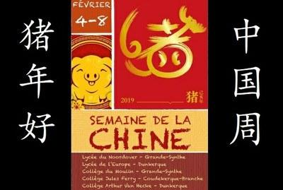 2019-02-04 ac-lille Dunkerque Semaine de la Chine