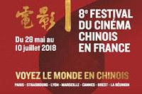 2018-05-28 8e Festival du cinéma chinois en France